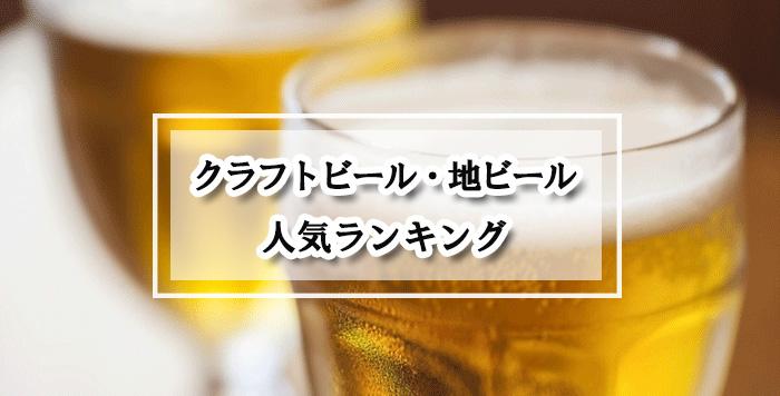 率 ふるさと 還元 納税 ビール