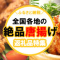 【ふるさと納税】全国各地の名店唐揚げも!国産鶏肉「唐揚げ」人気返礼品11選を紹介【2021年】