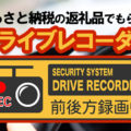 【2020年返礼品追加!】あおり運転対策や悪戯防止にドライブレコーダー!ふるさと納税の最新返礼品を紹介