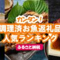 簡単!美味しい!調理済の絶品お魚料理をふるさと納税でもらおう!12選