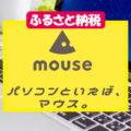 【長野県飯山市】ふるさと納税の返礼品として「マウス」PC新製品が登場!【2021年最新モデル】