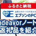 長野県からふるさと納税の返礼品としてEPSON「Endeavor」PCが再登場!