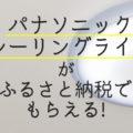【Panasonic(パナソニック)】のシーリングライトがふるさと納税の返礼品で登場!